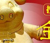 2007金猪闹春