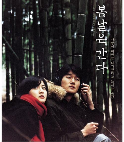 韩国电影展 刘智泰 韩国
